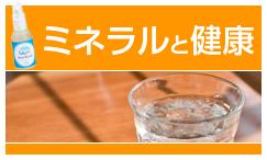 「健康」 ~水で健康的な生活を~
