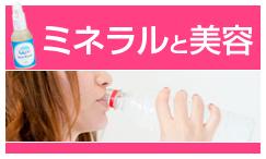 「美容」~良質な水分を摂取することで美肌効果も~