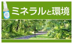 「環境」~自然の恵みを大切に使うことで環境へ配慮する~