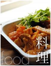 「料理」安心・安全・体にやさしい料理を紹介。