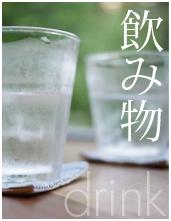 「飲み物」体にやさしいドリンクレシピ。