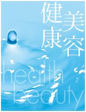 「美容・健康」体のために。美容・健康は水からはじまる。